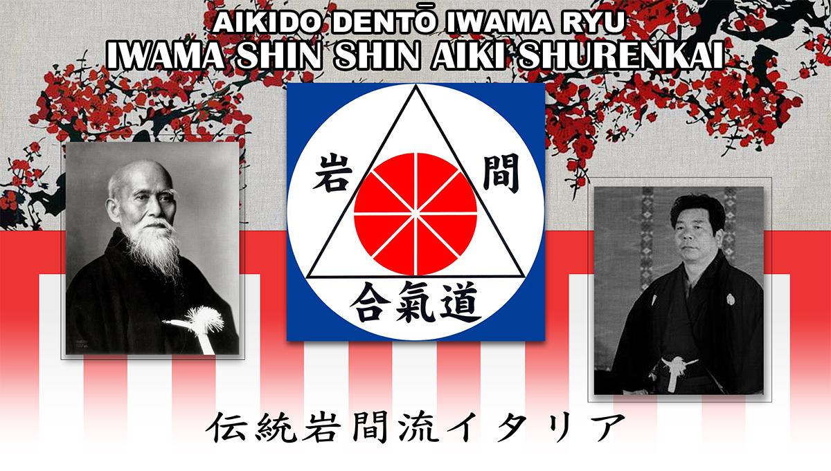 Aikido No Musubi